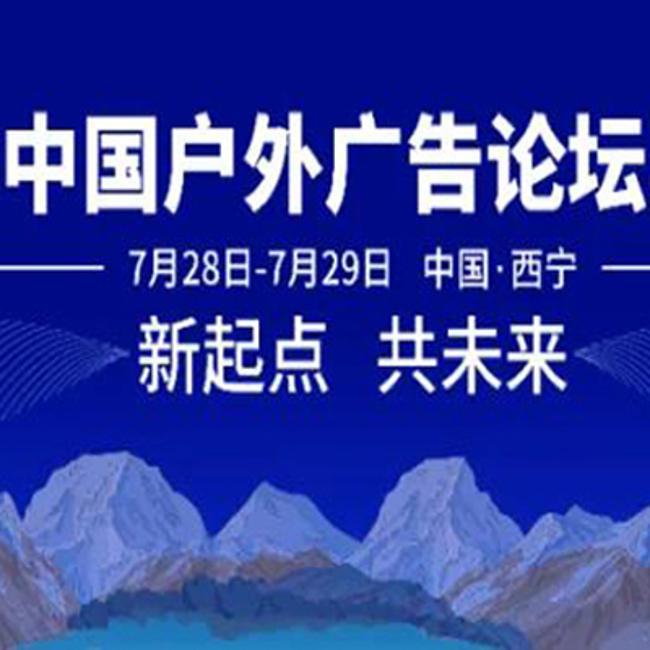 重磅!百度、群邑、资生堂等嘉宾将莅临2021中国户外广告论坛!