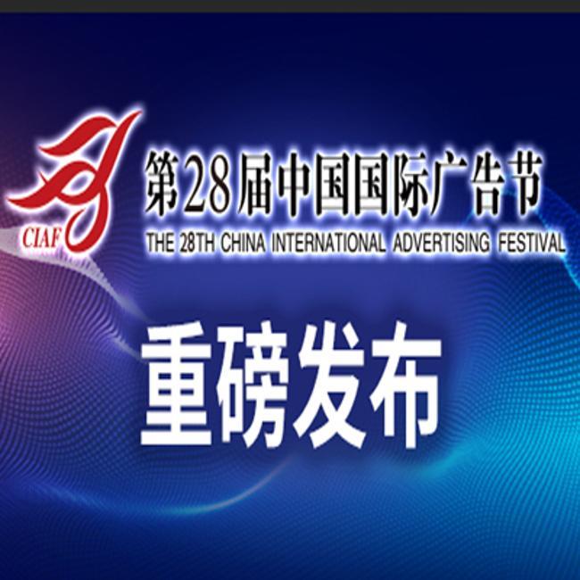 """久等了!第28届中国国际广告节官宣""""定档""""!"""
