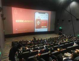 江苏徐州鼓楼区淮海路68号淮海城市设计广场电影院映前广告