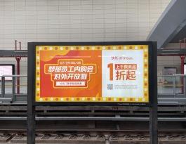 江苏无锡三阳广场站1、2号线换乘站地铁灯箱广告