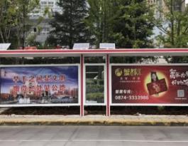 云南曲靖麒麟区曲靖市区公交车站灯箱广告