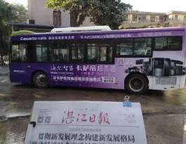 广东湛江湛江市区公交车车身广告