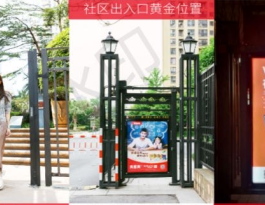 北京朝阳区全朝阳区东大桥路8号SOHO-尚都写字楼灯箱广告