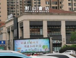 四川南充顺庆区白土坝路对山书店路口旁街边设施灯箱广告