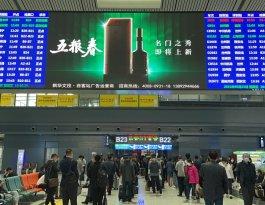 甘肃兰州七里河区西津西路兰州高铁站出发大厅进站口正前方火车高铁LED屏