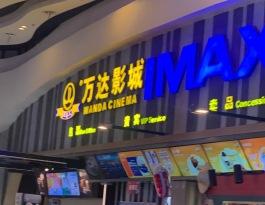 甘肃兰州城关区天水北路万达广场4楼万达影城电影院映前广告