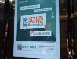 湖南长沙天心区芙蓉中路二段238号写字楼电梯广告