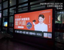 甘肃兰州永登县中川国际机场城际高铁站候车大厅出发通道机场灯箱广告