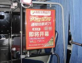 湖南长沙公交159路公交车框架海报