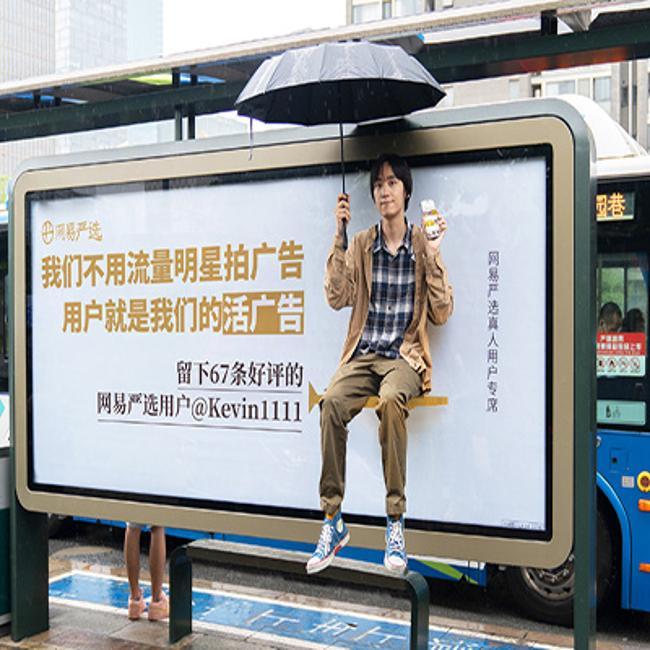 屡次火爆出圈!网易究竟看中了户外广告的什么魅力?