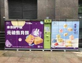 浙江杭州拱墅区候圣街顺丰创新中心1号楼快递柜高端住宅框架海报