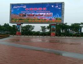 河南郑州中牟县郑开大道与人文路交叉口向南郑州方特欢乐世界景区LED屏