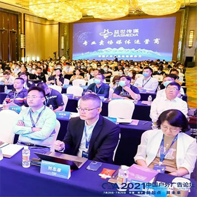 关注!2021中国户外广告论坛现场有哪些干货?