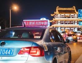 湖南长沙出租车顶出租车车身广告