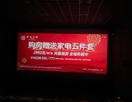 陕西宝鸡渭滨区高新天下汇首映影城电影院映前广告