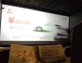 山西长治万达影城电影院映前广告
