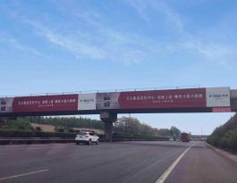 河南洛阳新安县连霍高速K731+600处洛阳新安收费站高速公路户外大牌