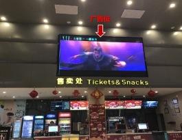 福建福州全福州福州横店电影城影院售票大厅电影院LED屏