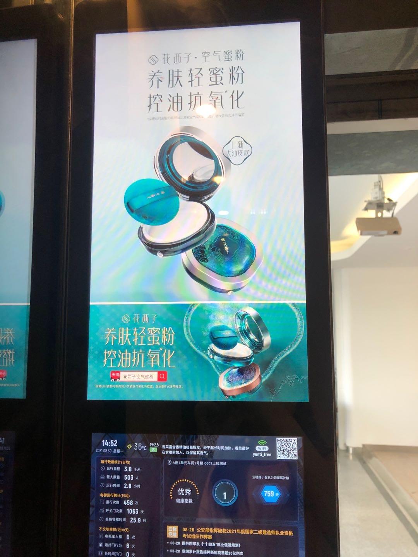 上海虹口区全虹口区东大名路888弄1-17号新外滩花苑一般住宅LED屏