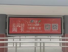 上海黄浦区全黄浦区公交车枢纽候车亭公交站亭LED屏