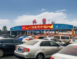 四川成都锦江区成南高速起点成都站收费站进出口城市道路LED屏