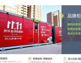 重庆江北区国金中心1IFS丰巢快递柜屏幕广告写字楼LED屏