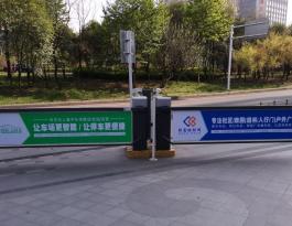 湖南株洲天元区万豪酒店前坪商超卖场道闸