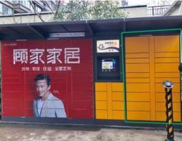 湖南永州海湘东郡小区快递柜高端住宅LCD电子屏