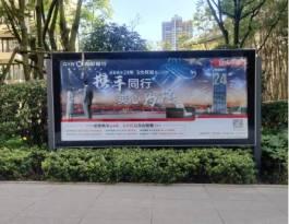 贵州贵阳观山湖区阅山湖湿地公园对面万科理想城一般住宅滚动灯箱