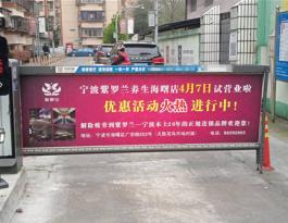 上海宝山区全宝山区祁真路160弄大华朗香花园小区高端住宅道闸