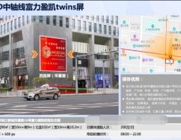 广东广州天河区珠江新城CBD中轴线富力盈凯大厦写字楼LED屏