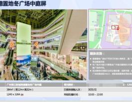 广东广州天河区珠江新城高德置地冬广场中庭屏商超卖场LED屏