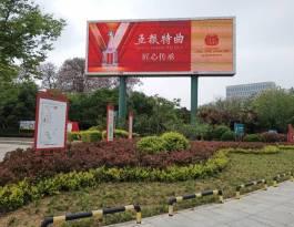 山东菏泽牡丹区中华路人民路交汇处火车站旁街边设施LED屏