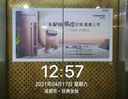 四川成都锦江区玉沙路8号经典坐标小区电梯门横高端住宅门贴