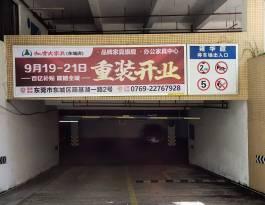 广东东莞景湖时代城车库出入口门楣高端住宅灯箱