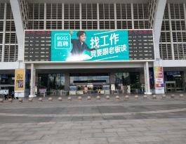 海南海口海口东站入站口火车高铁LED屏