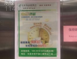 广东东莞星汇中心(中元街)高端住宅电梯海报
