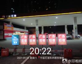 广东中山中山中石油东环路加油站加油站框架海报
