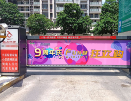 广东东莞翠珠路1号半岛豪庭高端住宅道闸