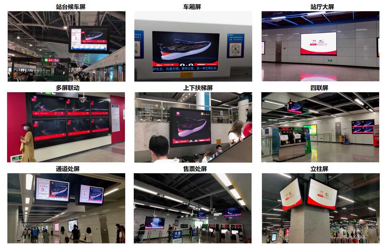 广东深圳地铁6号线屏幕地铁轻轨广告机/电视机