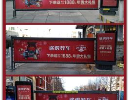 北京朝阳区北苑路拂林园小区出入口一般住宅道闸