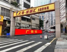 广东中山石岐大信金座商超卖场单面大牌