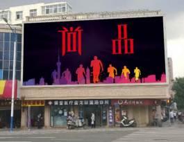 云南昆明穿金路与联盟路交叉口法式风情街入口街边设施LED屏