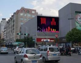 云南昆明人民路与白塔路交叉口春城剧院街边设施LED屏