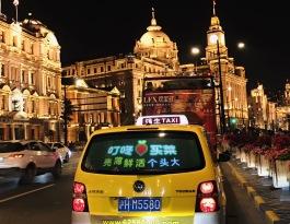 上海普陀区全普陀区中江路879号出租车LED屏