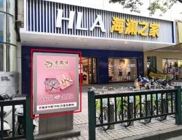 江苏苏州金阊区阊胥路(石路段)东侧人行道街边设施灯箱