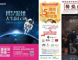 广东深圳外卖餐具垫纸广告包装物媒体纸质/平面