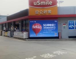 北京东城区全东城区天坛东路76号天坛加油站加油站单面大牌