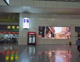 河南郑州金水区郑州东站候车大厅改签处火车高铁LED屏